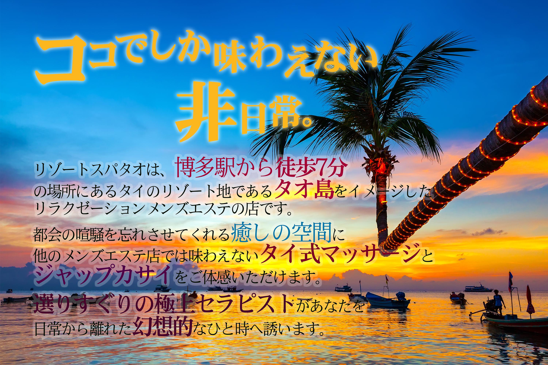 福岡 博多 タイ式マッサージ ジャップカサイ メンズエステ | Resort Spa Tao -リゾートスパ タオ-トップバナー画像1