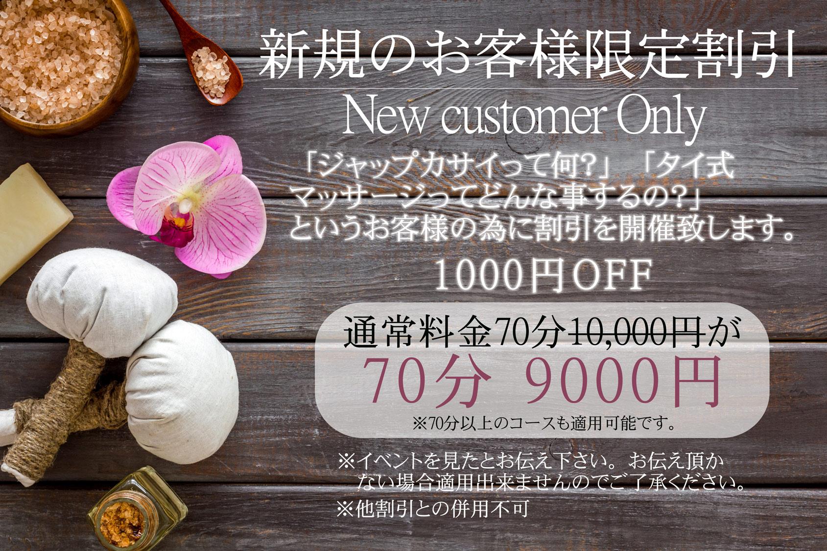 福岡 博多 タイ式マッサージ ジャップカサイ メンズエステ | Resort Spa Tao -リゾートスパ タオ-トップバナー画像2